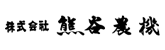 bn_kumagai