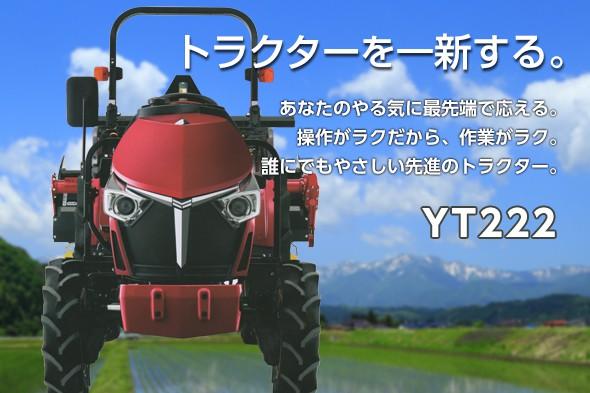 yt222