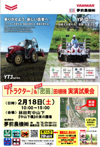 H29林田実演会